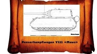 Panzerkampfwagen VIII «Maus» - Мышонок | World of Tanks(Данное видео является первым видео которое я сделал на данную тему: Немного истории. В нём пойдет речь об..., 2013-12-29T23:01:43.000Z)