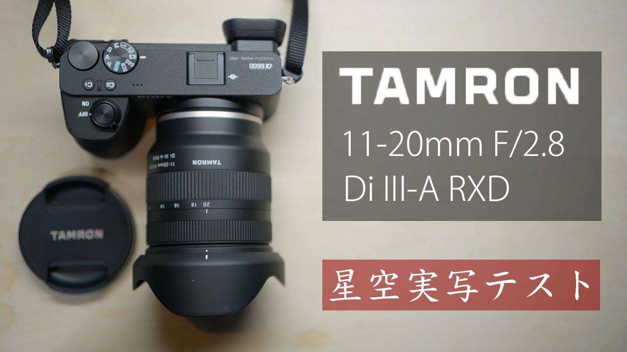 [ 新レンズ ] TAMRON 11-20mm F/2.8 Di III-A RXD 先行レビュー!星空実写テストで光学性能をチェック!