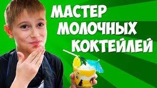 Мастер коктейлей | 4 рецепта молочных коктейлей с мороженым своими руками. Все ли получилось?