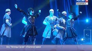 Вести-Хабаровск. Концерт шоу