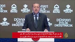 تركيا تصف تصرفات هولندا بالفضيحة وتتوعد برد أقوى