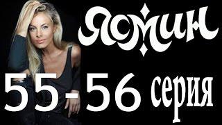 Ясмин. 55-56 серия (2014) мелодрама, фильм, сериал