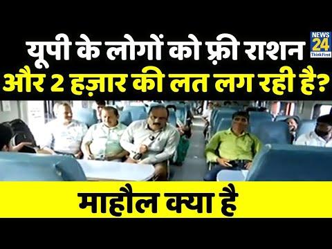 बेरोज़गारी, महंगाई पर बहस बेमानी है? Lucknow-Gorakhpur Intercity से वीकेंड स्पेशल- माहौल क्या है?