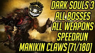 DS3 Every Weapon Every Boss Speedrun (Manikin Claws) (71/180)