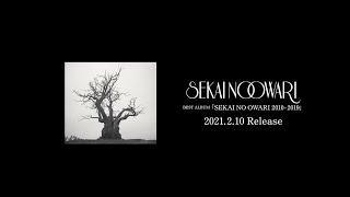 SEKAI NO OWARI BEST ALBUM「SEKAI NO OWARI 2010-2019」ダイジェスト