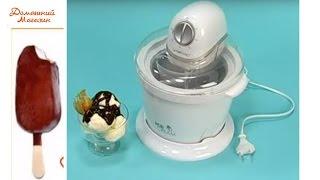 Как работает мороженица и как приготовить в ней мороженое в домашних условиях, видео