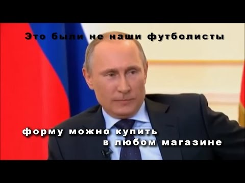 Путин о футболе. Россия - Уэльс (0:3)