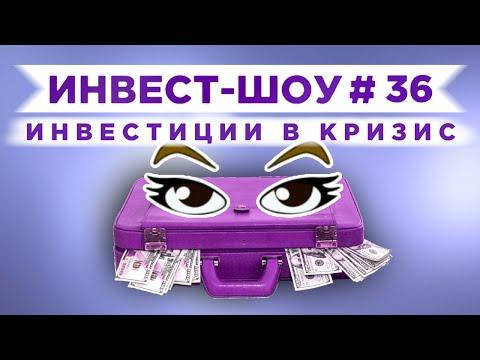 Инвест-Шоу #36. Куда инвестировать деньги в июне 2020? / Новый брокер!
