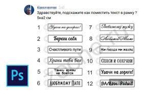 Как сделать рамку для текста нужного размера в фотошопе