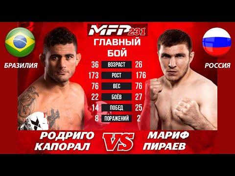 Rodrigo Caporal (Бразилия) - Мариф Пираев (Москва) 76 кг #1434