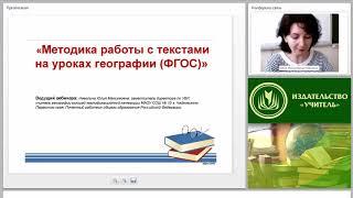 Методика работы с текстами на уроках географии (ФГОС)