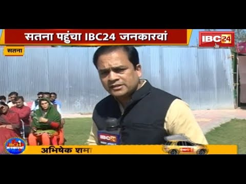 IBC24 Jankarwan Satna MP   IBC24 जनकारवां सतना मध्यप्रदेश  