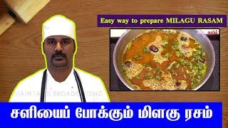 Easy way to prepare MILAGU RASAM / சளியைப் போக்கும் மிளகு ரசம்