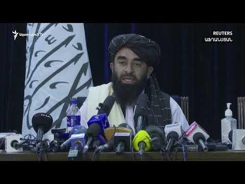 Աֆղանստան են վերադառնում զինյալ խմբավորման վտարանդի առաջնորդները
