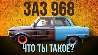 ЗАЗ 968 - что ты такое? Rat Look vs Классика. #SRT
