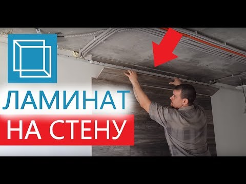 Как крепить ламинат на стену горизонтально! Ремонт квартир!