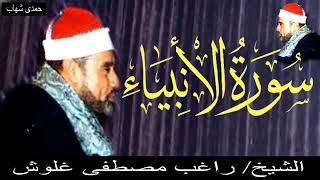 الشيخ راغب مصطفى غلوش سورة الأنبياء