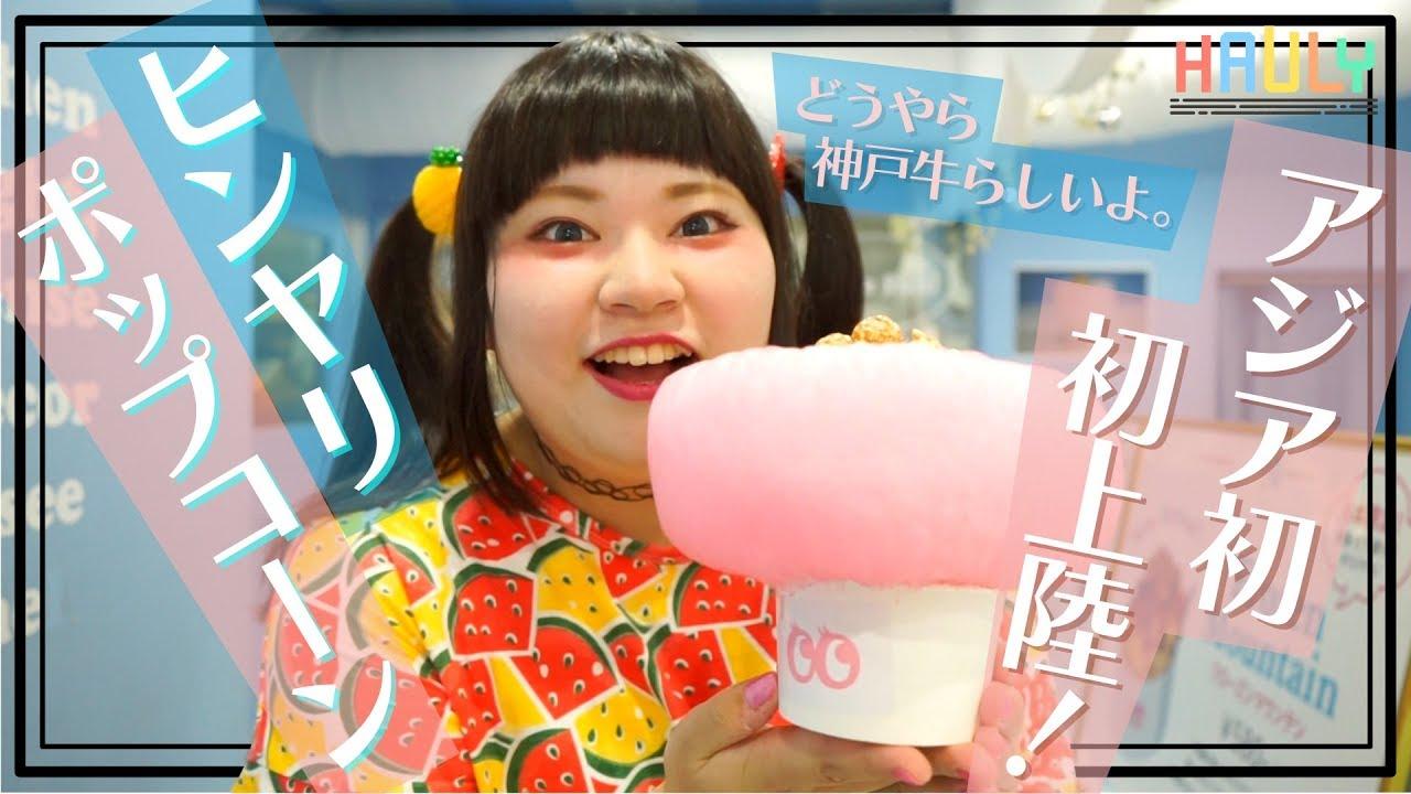 原宿かわいいフード】世界一かわいい♡フローズンポップコーンを紹介