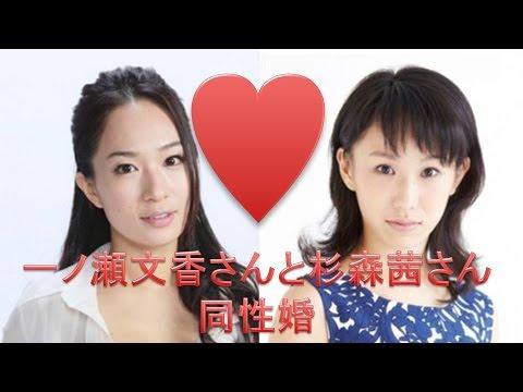 一ノ瀬文香さんと杉森茜さんが同姓結婚!!