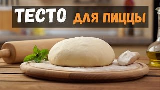 Тесто для пиццы дрожжевое итальянский рецепт, как в пиццерии(Смотрите множество рецептов теста для пиццы с пошаговыми фото инструкциями на нашем сайте - http://webspoon.ru/foodtype/..., 2016-07-03T07:05:21.000Z)