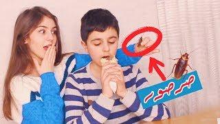 مقلب الصرصور بالأكل بأخوي !! شوفوا ردة فعله 😂