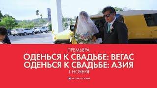 Оденься к свадьбе: Лас-Вегас и Азия