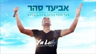 """אביעד סהר - יא ליילי - """"buskilaz & Ofek Yom Tov-""""Ya Lili"""