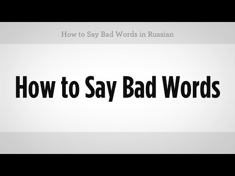 How to Say Bad Words in Russian | Russian Language
