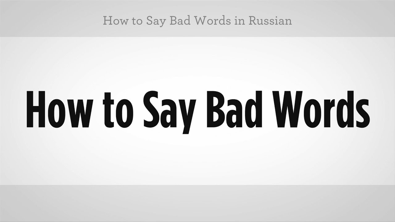 How to say bad words in russian russian language youtube its youtube uninterrupted solutioingenieria Gallery