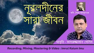 Nilokkha akash nil | Syed Shamsul Haque | Kamruzzaman Selim