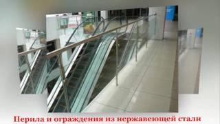 Купить  Перила и ограждения из нержавеющей стали Київ Одесса  недорого(, 2016-09-02T11:02:42.000Z)