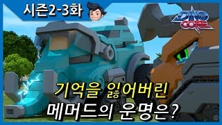 [DinoCore] Official   Mammoth Lost His Memory.   Best Animation for Kids l S02 EP03