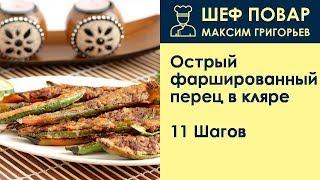 Острый фаршированный перец в кляре . Рецепт от шеф повара Максима Григорьева