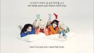 씨스타 {Sistar} _ 가식걸 {Shady Girl}. (Hangul - Rom - English) Lyrics.