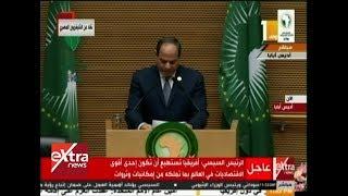 كلمة الرئيس عبد الفتاح السيسي خلال قمة الاتحاد الإفريقي Video