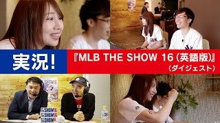 MLB THE SHOW 16(英語版)_gallery_2
