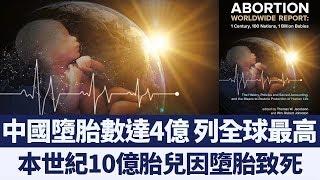20世紀十億胎兒墮胎致死 超越戰爭和大屠殺死亡人數總和|新唐人亞太電視|20191021