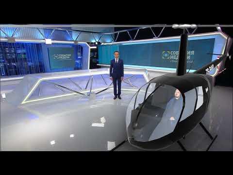 Sobytiya Nedeli / Studio / Air Taxi