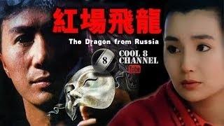 Download 國語(HD1080P)《紅塲飛龍Dragon From Russia》 張曼玉 許冠傑 Mp3