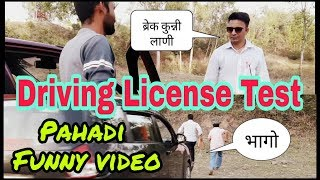 DRIVING LICENSE TEST/Pahadi funny video / Himachali comedy/ DB Dhooru Vines/ dhudu