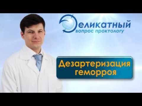 Дезартеризация. Современные методики ЦМ «Глобал клиник».