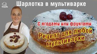 Шарлотка в мультиварке, простые ДЕСЕРТЫ В МУЛЬТИВАРКЕ, пирог с ягодами, СЕКРЕТЫ ГОТОВКИ в polaris