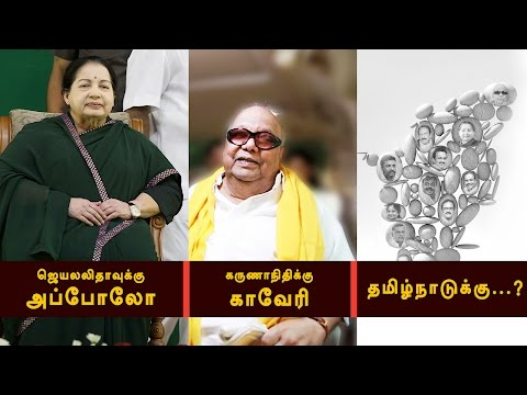 Apollo for Jaya, Kaveri (hosp) for Karunanidhi...What for TN?