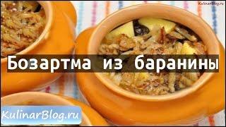 Рецепт Бозартма из баранины