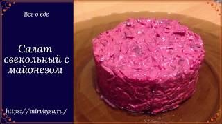 Свекольный салат с чесноком и майонезом - вкусный простой рецепт