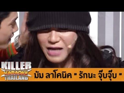 "Killer Karaoke Thailand ""CELEBRITY PARTY"" - มัม ลาโคนิค ""รักนะ..จุ๊บจุ๊บ"" 03-03-14"