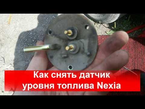 Как снять датчик уровня топлива Nexia