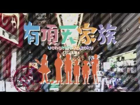 Uchouten Kazoku Opening (HD)