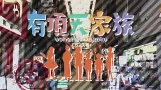 Uchouten Kazoku Opening (HD) thumbnail