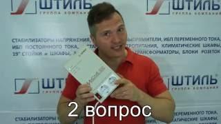 видео Стабилизатор напряжения Штиль